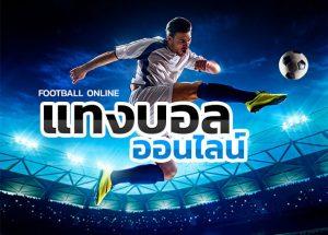 เทคนิคการแทงบอลออนไลน์บน SBOBET ให้มีประสิทธิภาพมากยิ่งขึ้น