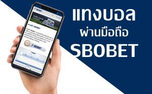SBOBET Mobile ทางเข้าแทงบอลออนไลน์บนมือถือ ที่ดีที่สุด
