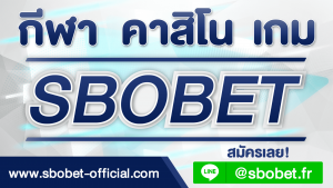 SBOBET สุดยอดเว็บพนันออนไลน์ที่ดีที่สุดแห่งปี 2020