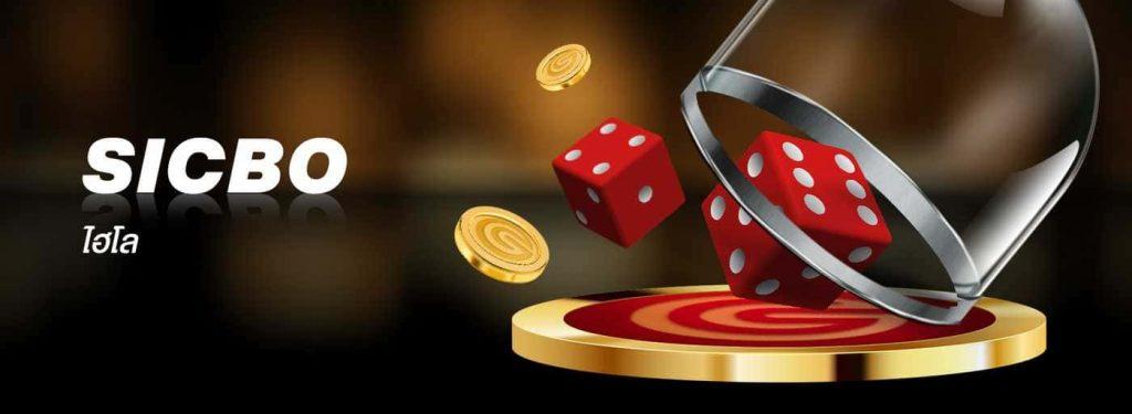 เกมซิกโบ SICBO ไฮโลออนไลน์จากบ่อนคาสิโน ลงทุนน้อยกำไรสูง